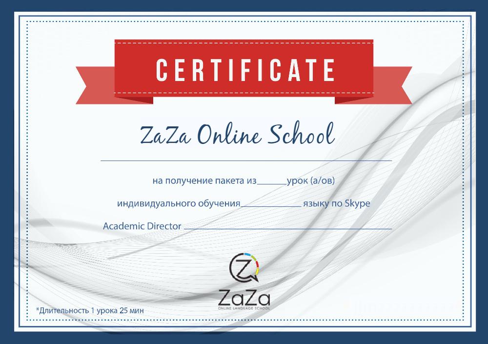 ZaZa Zertifikat