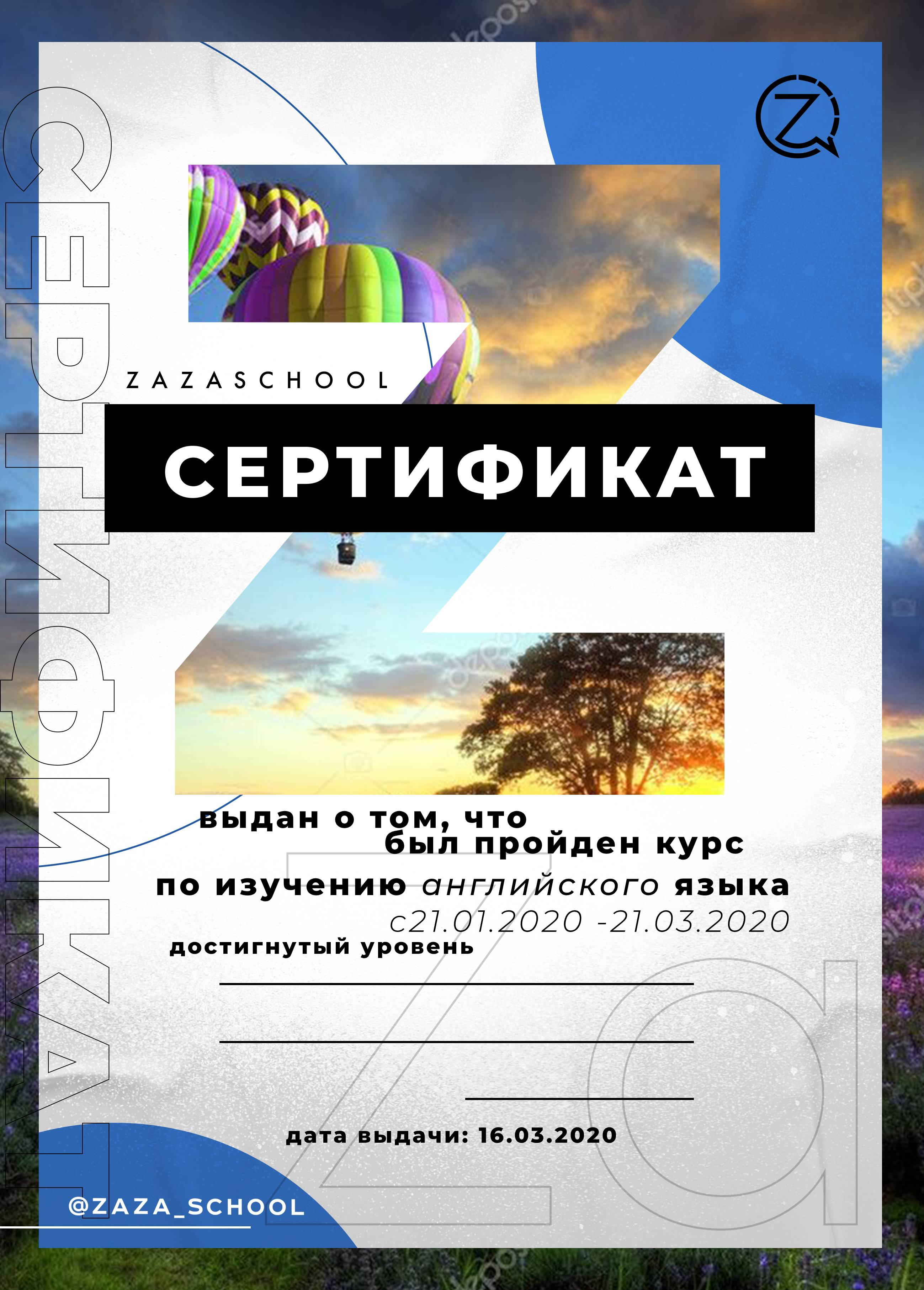 ZaZa Сертификат